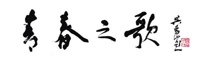 青春之歌(書法) 吳為山
