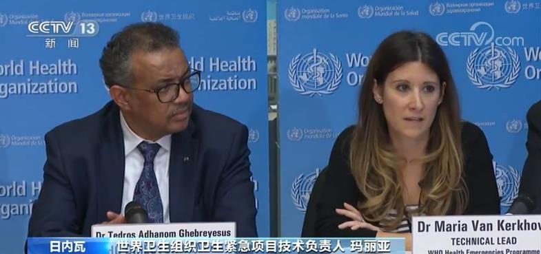 现在做什么行业赚钱:世卫组织赞赏中国分享抗击疫情经验