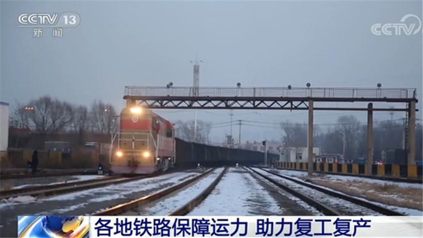 各地铁路保障运力 助力复工复产