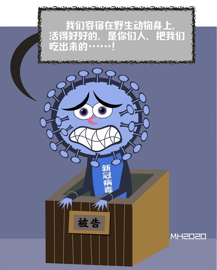 《辯護》劉曼華 漫畫