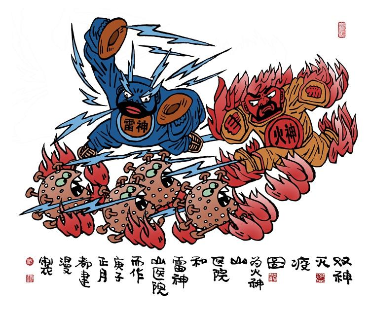 《雙神滅疫圖——為火神山醫院和雷神山醫院而作》左都建 漫畫