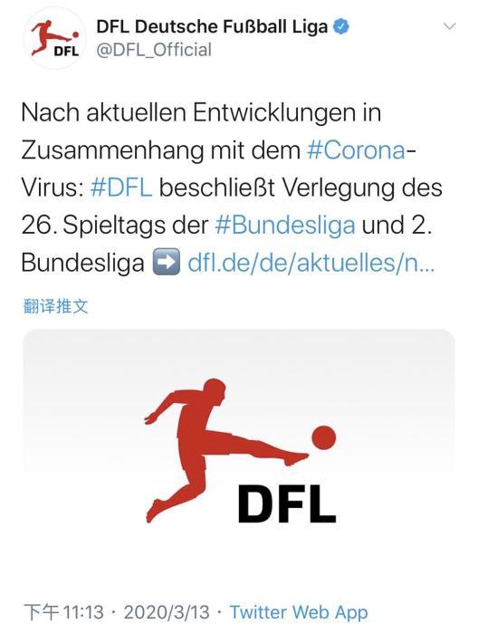 2020德甲比赛推迟 欧战与五大联赛已全部暂停