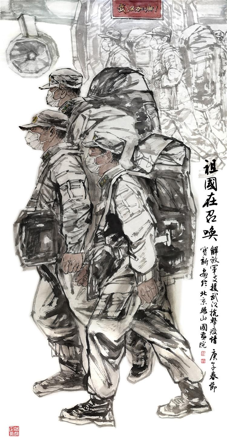 《祖國在召喚》武寶新 中國畫