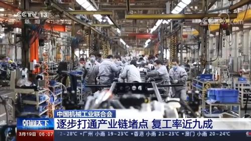中国机械工业联合会:逐步打通产业链堵点 复工率近九成