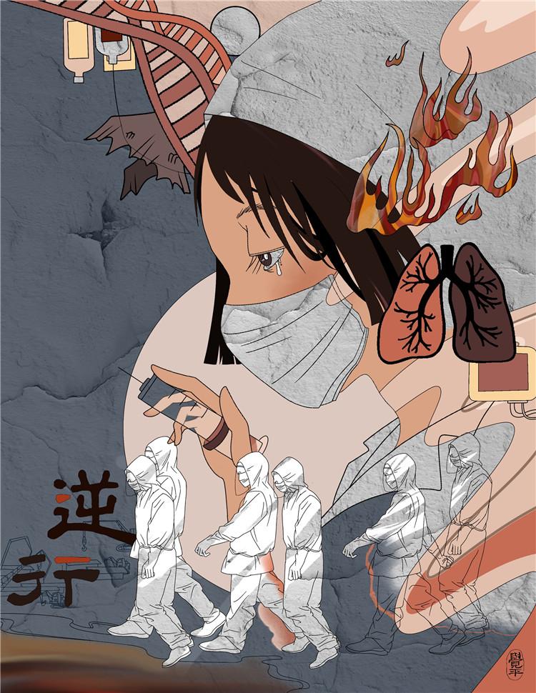 《逆行——致敬醫護人員》王覺平 插圖