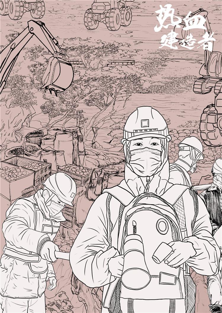 《熱血建造者-致敬雷神山、火神山的建築工人》之一 楊大禹、宴斯宇 插圖