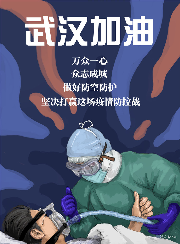 《武漢加油》徐雨瓊 插圖