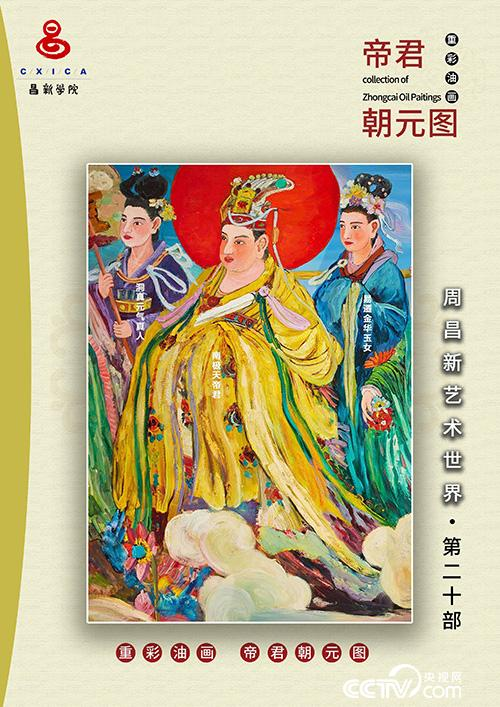 重彩油畫《帝君朝元圖》封面