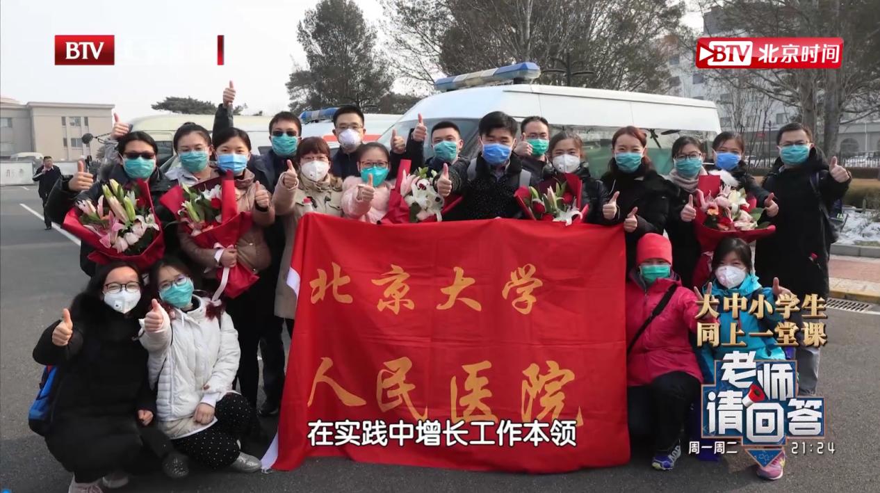 北京大学援鄂医疗队