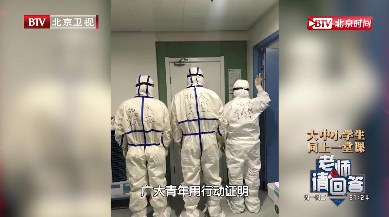 北京大学援鄂医疗队队员