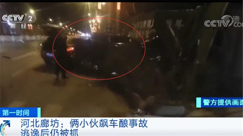 肇事逃逸后被抓!两小伙子在夜间玩起飙车导致事故发生