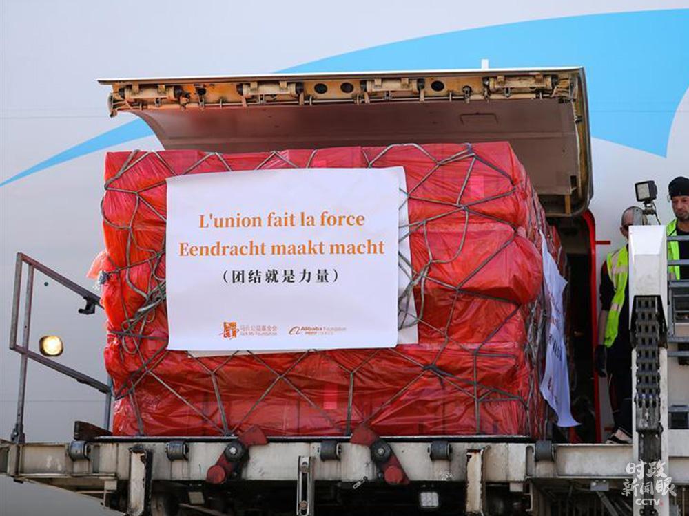 """△一批中國捐贈物資運抵歐洲。包裝上印有法語、荷蘭語和中文的同一寄語""""團結就是力量""""。(資料圖)"""