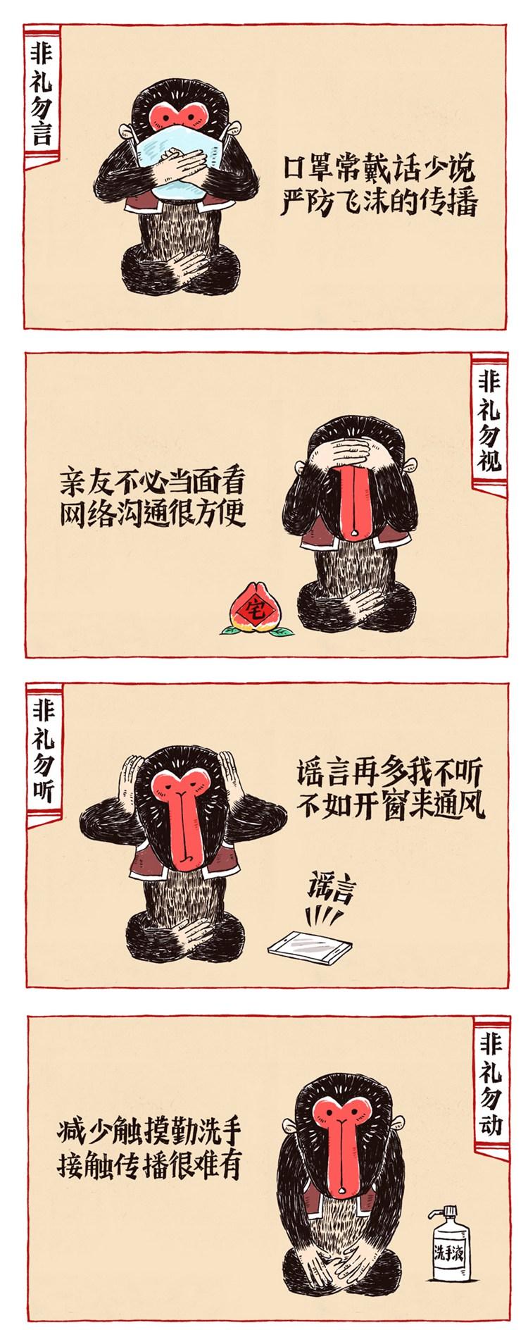 《四不猴》李強 漫畫