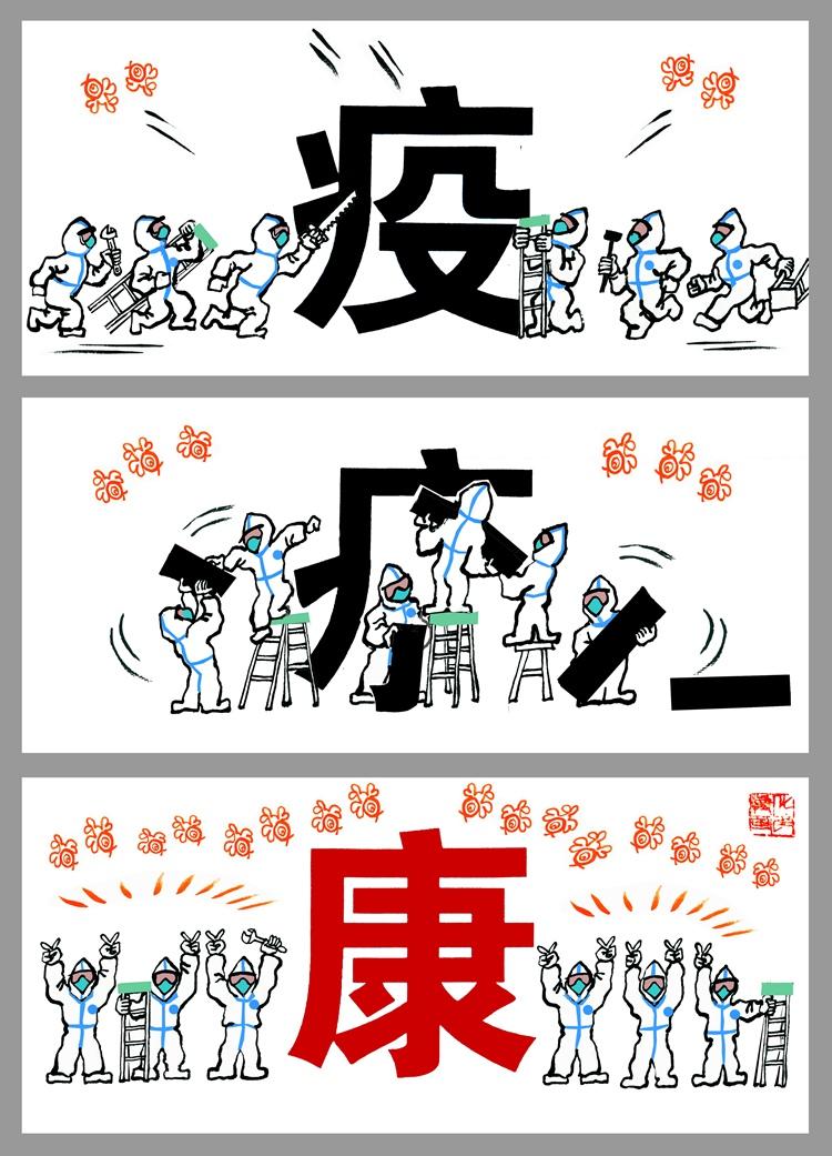 《大手術》鄭化改 漫畫