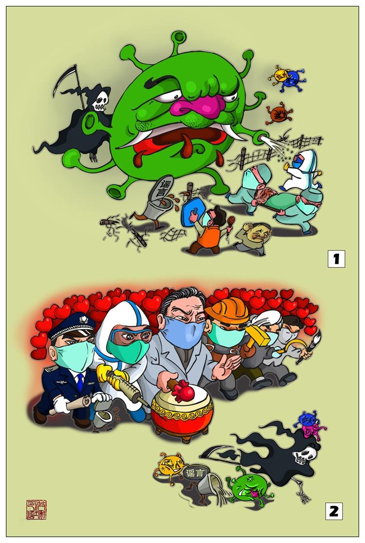 《一鼓作氣》 洪琥    漫畫