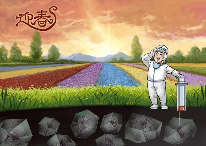 《迎春》  林敏 王立軍  漫畫