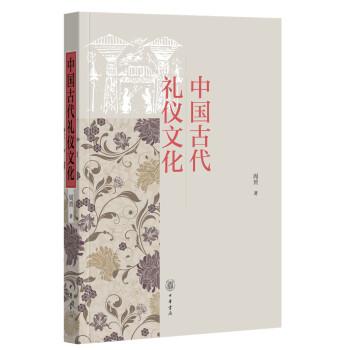 《中國古代禮儀文化》  周赟 著  中華書局