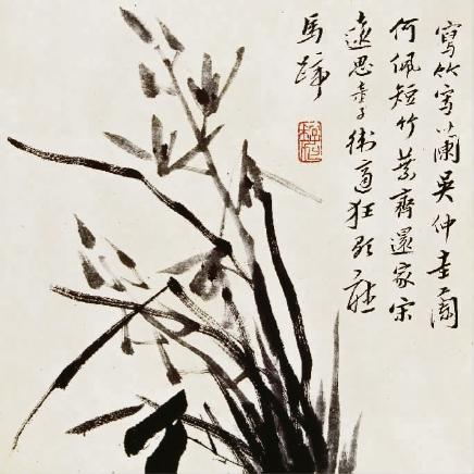 蘭花題《個山人屋花卉冊》(中國畫) 八大山人