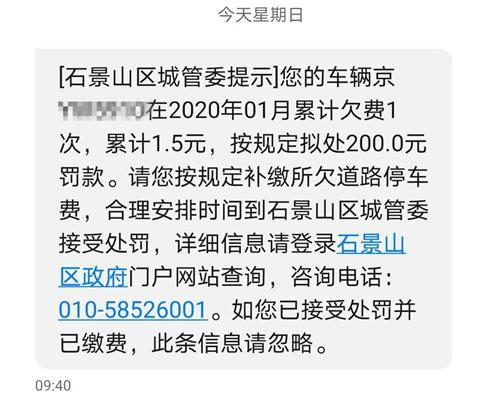 王先生收到的短信(图片受访者提供)