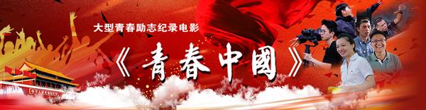 點擊↑ 中央新影集團官網紀錄電影《青春中國》專題報道