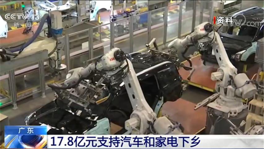 促进农村消费提质升级!广东安排17.8亿元支持汽车和家电下乡