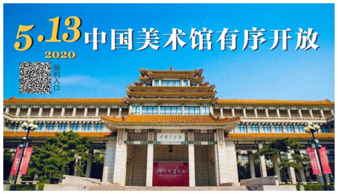 中國美術館有序開放公告