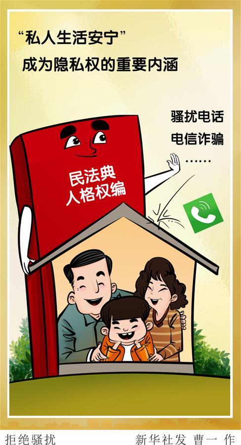 (新华全媒头条·两会特别报道·图文互动)(6)新时代的人民法典——《中华人民共和国民法典》诞生记