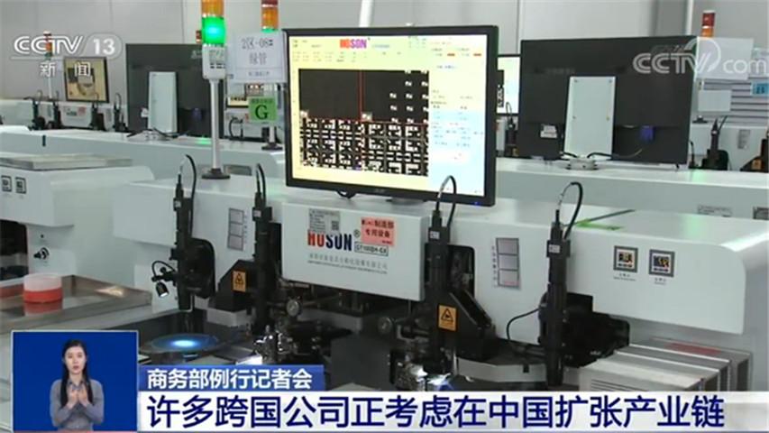 商务部表示 许多跨国公司正考虑在中国扩张产业链
