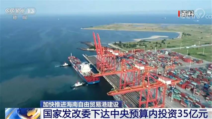 再投资35亿元 国家助力海南自贸港加速建设
