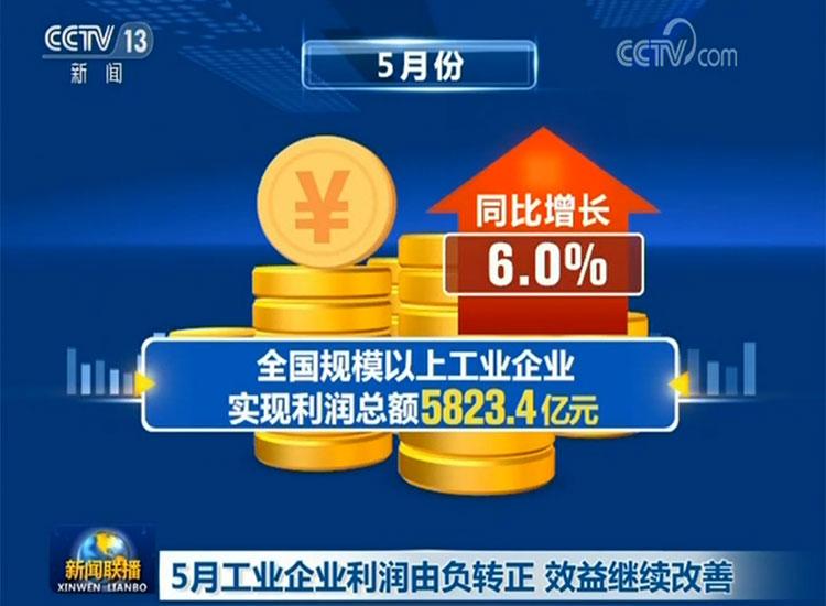 国家统计局:5月份工业企业利润由负转正