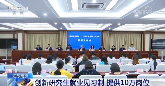 江苏南京创新研究生就业见习制 提供10万岗位