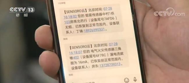 深圳城中村引入智慧系统 提升安全预警能力