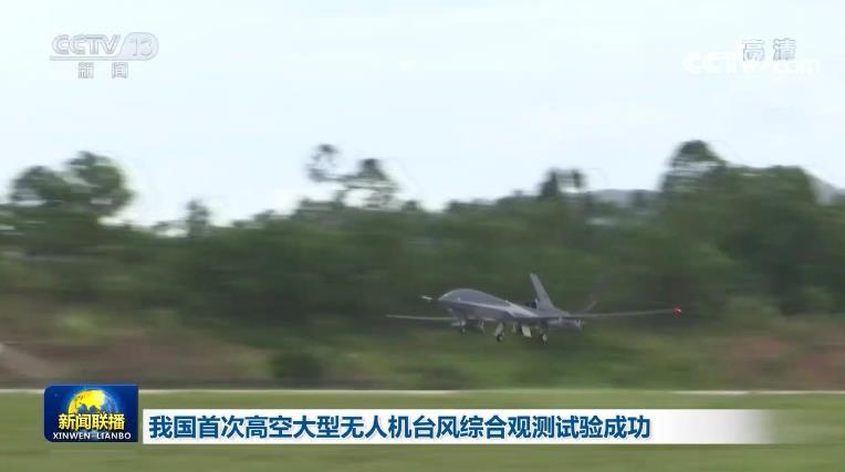 我国首次 高空大型无人机台风综合观测试验成功