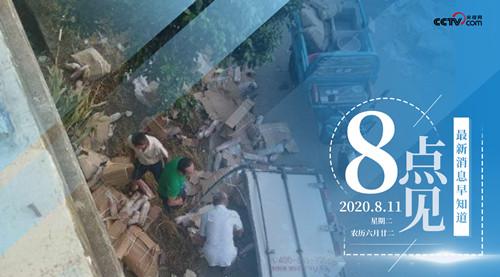 """【8点见】警方通报""""事故后7吨猪肉遭哄抢"""""""