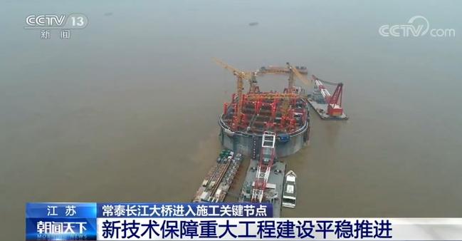 常泰长江大桥进入施工关键节点
