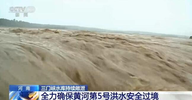 河南三门峡水库持续敞泄 全力确保黄河第5号洪水安全过境