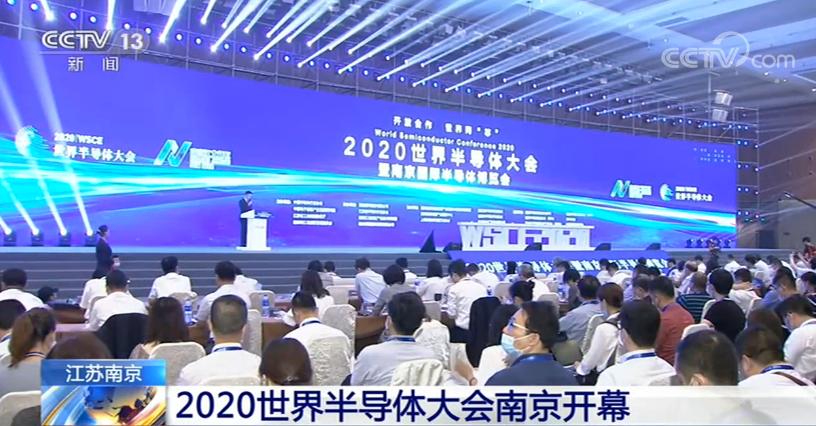 江苏南京:2020世界半导体大会南京开幕