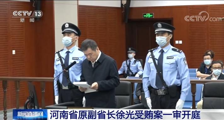 河南省原副省长徐光受贿案一审开庭 受贿财物折合人民币1265万元