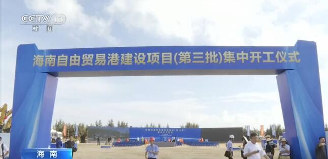 海南自贸港建设第三批项目集中开工