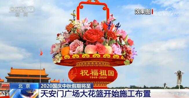 国庆将至 北京天安门广场大花篮开始施工布置