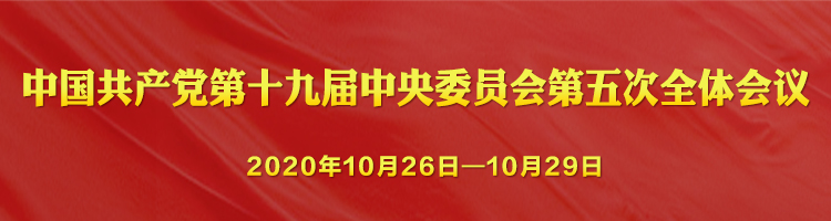 中国共产党第十九届中央委员会第五次全体会议