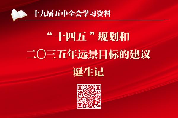 《中共中央关于制定国民经济和社会发展第十四个五年规划和二〇三五年远景目标的建议》诞生记