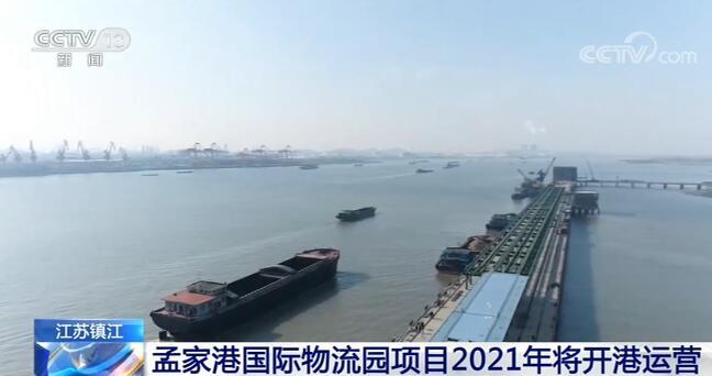 江苏镇江孟家港国际物流园项目完工 预计明年开港运营