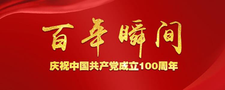 百年瞬间——庆祝中国共产党创立100周年