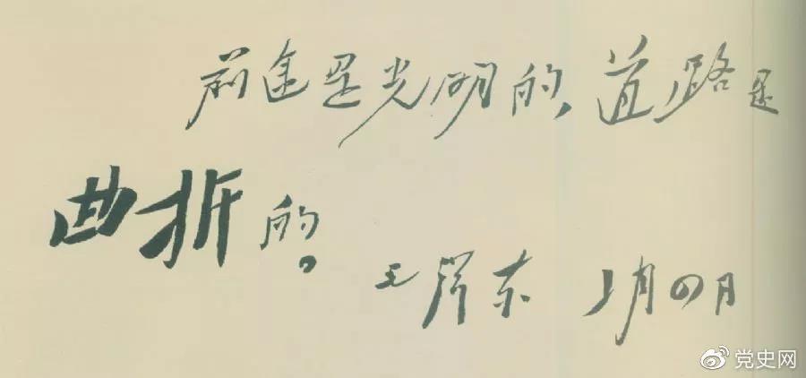 """1946年2月4日,毛泽东给柳亚子先生信中指出:""""前途是光明的,道路是曲折的。"""""""