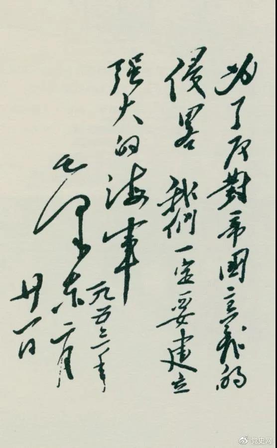 1953年2月21日,毛泽东为中国人民解放军海军的题词。