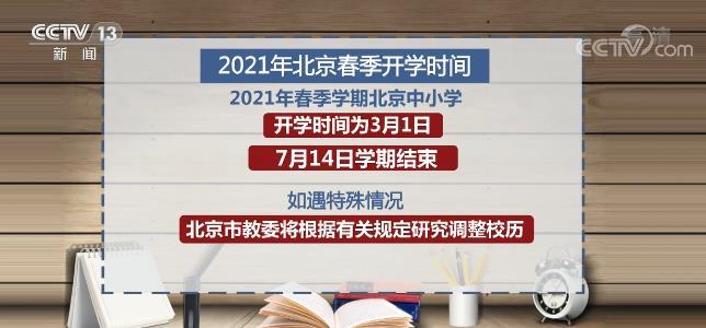 【高校可自主调整开学时间】北京16所高校延迟返校