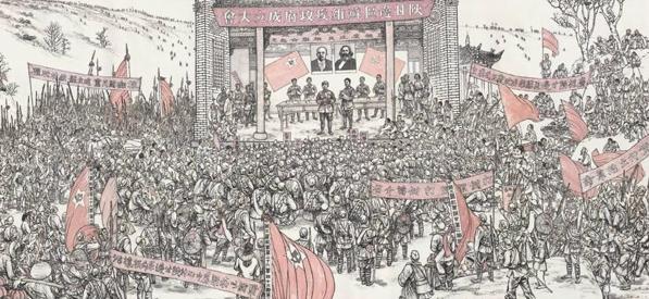 △美术作品:陕甘边区苏维埃政府成立