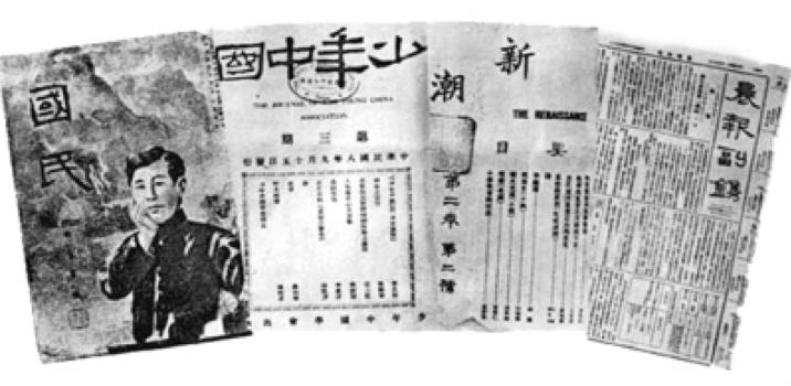 △李大钊指导出版的几种刊物