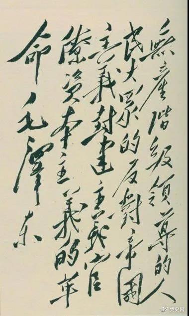 1948年4月1日,毛泽东在晋绥干部会议上讲话,阐明新民主主义革命的总路线和总政策。这是毛泽东关于总路线的题词。